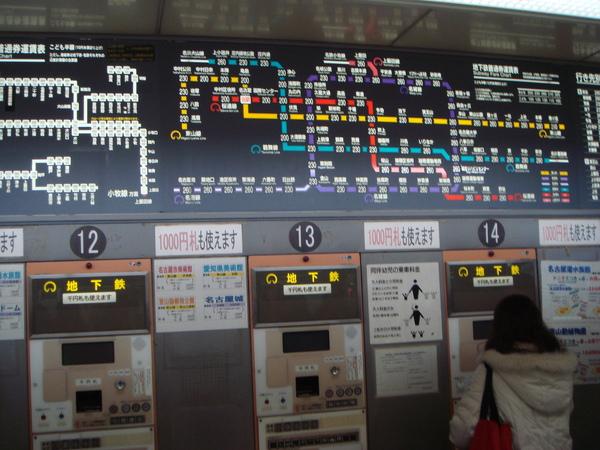 名古屋地下鐵