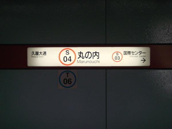 丸の内地下鐵站