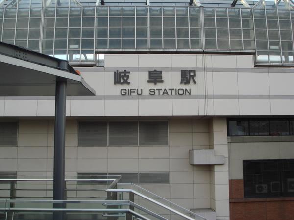岐阜JR車站