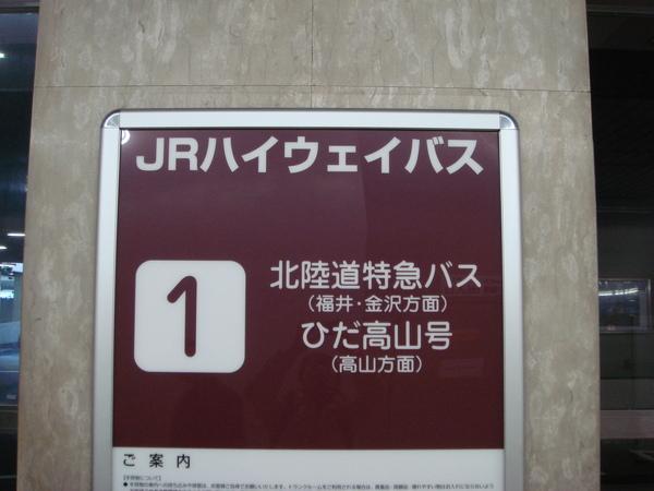 JR快速巴士 高山行