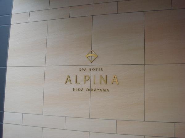 高山Spa Hotel ALPINA