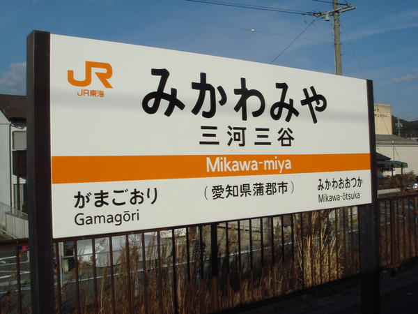 JR三河三谷站