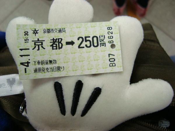 開始京都之旅
