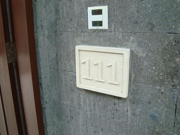 房號111