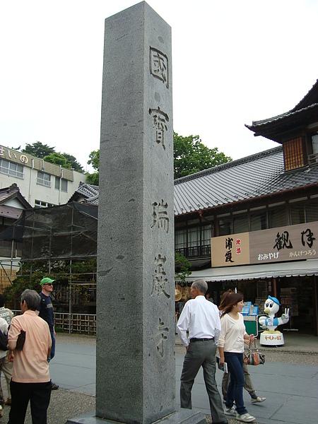 國寶 瑞巖寺