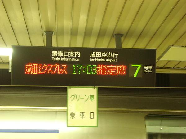 成田Express again