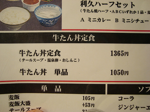 我點牛たん丼定食