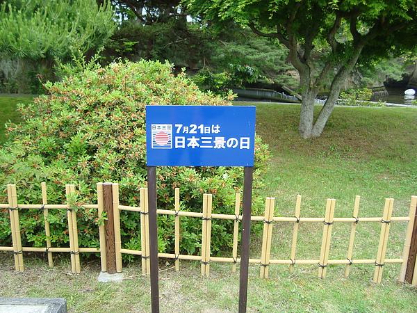 日本三景之日