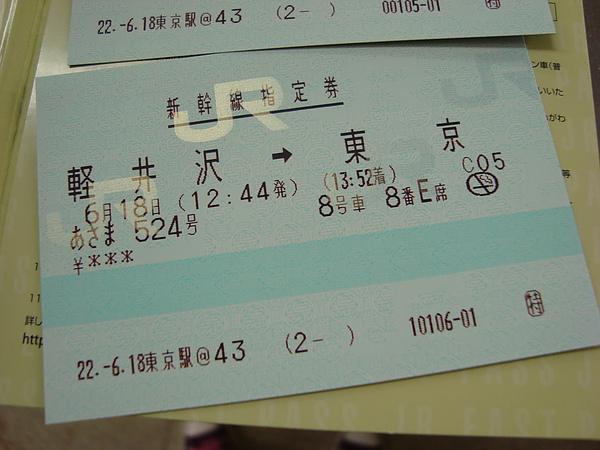 新幹線車票