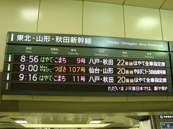 新幹線車班資料