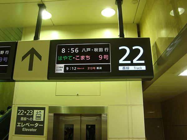 22號月台