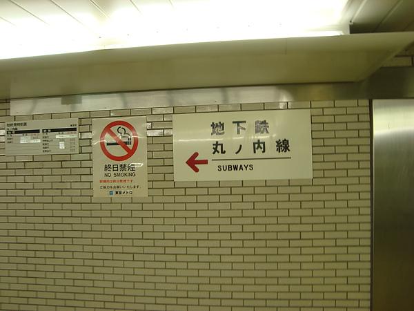 地鐵丸之內線