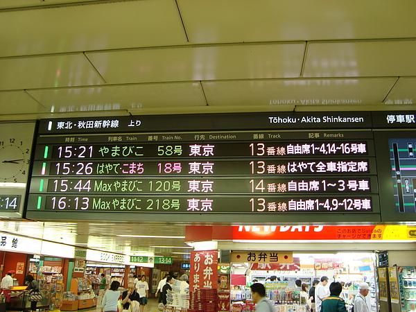 新幹線車班資訊
