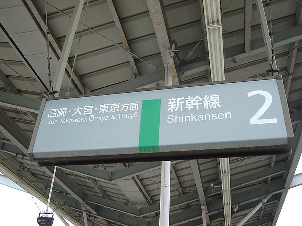 新幹線東京方面