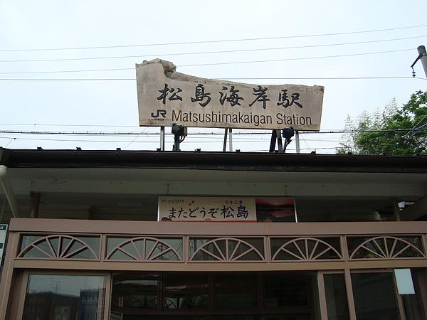 松島海岸站
