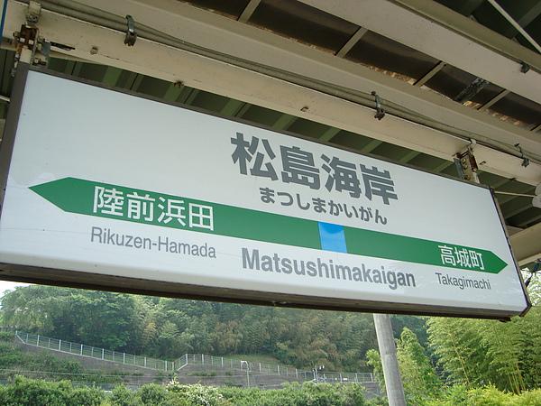 JR松島海岸站