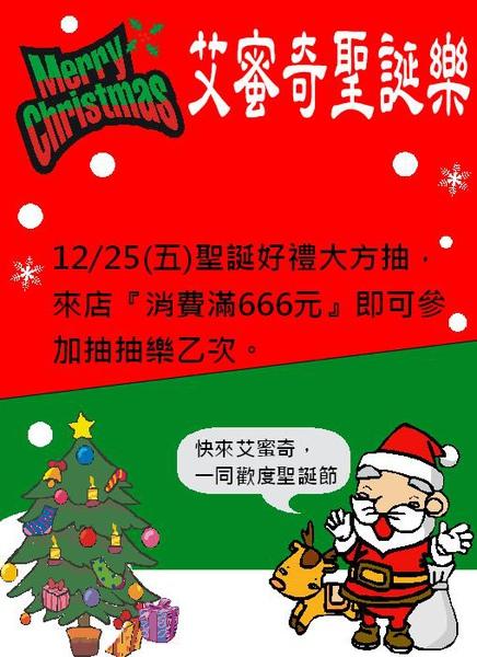 聖誕活動.JPG