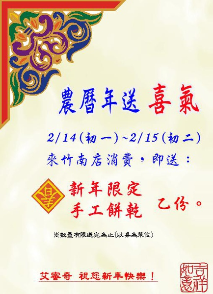 10年艾蜜奇竹南店春節活動