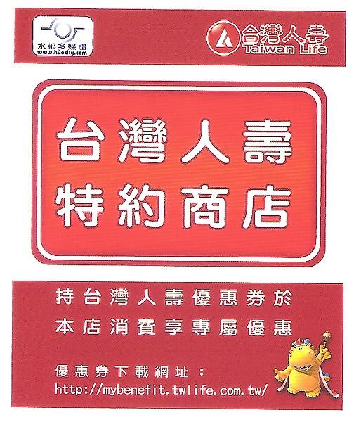 台灣人壽特約商店