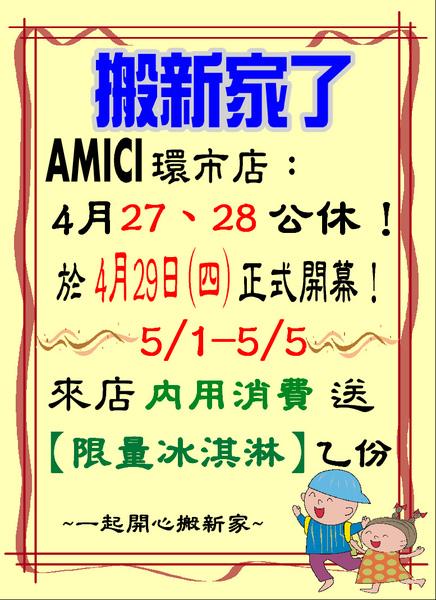 竹南開幕公告.JPG