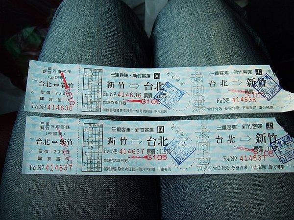 到新竹清華大學的客運車票
