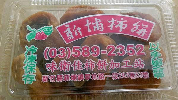 2016.10.30 味衛佳柿餅園_2974_meitu_3.jpg