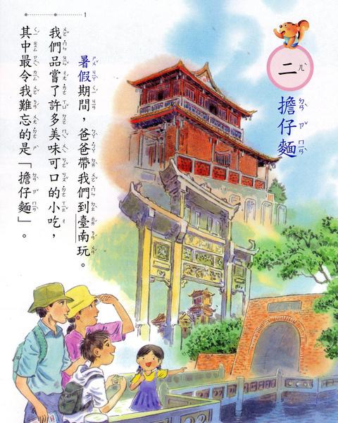 國語課本4-1.jpg