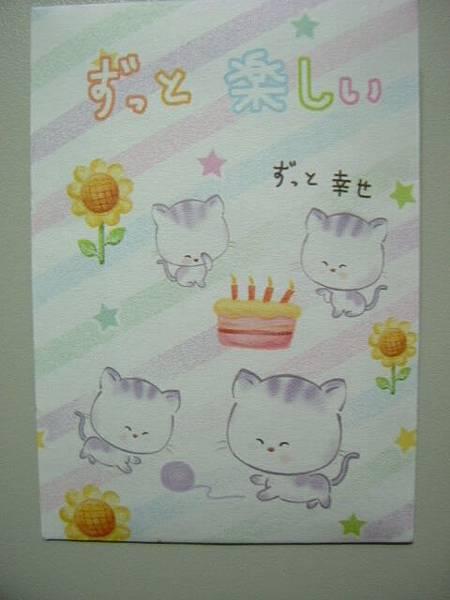 Birthday Letter