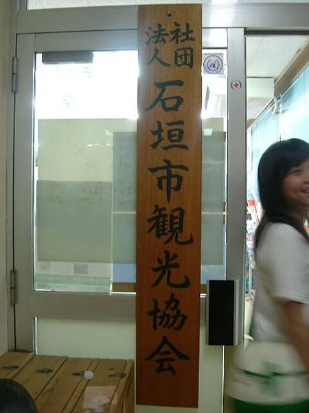 石垣島觀光協會