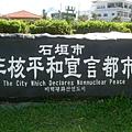 非核平和宣言都市