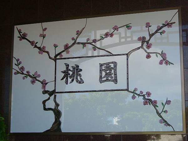 桃園在日本