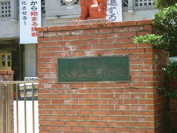八重山高校