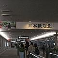日本歡迎您