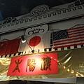 為什麼沒有台灣國旗