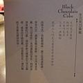 生巧克力蛋糕簡介
