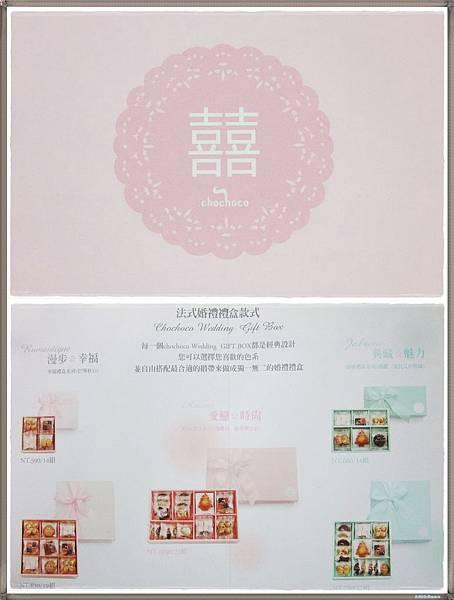 禮盒DM3