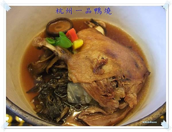 杭州一品鴨燒
