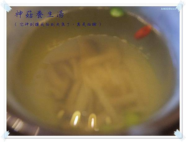 神菇養生湯
