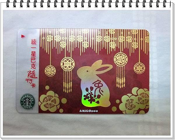兔年隨行卡