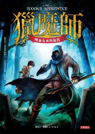 獵魔師:嗜血女巫的復仇