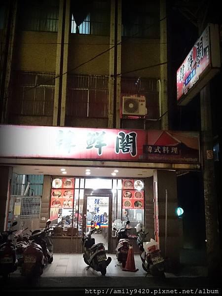3韓鮮閣 (4).JPG