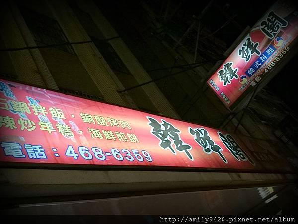 3韓鮮閣 (5).JPG