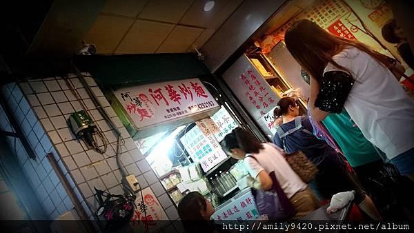 5阿華炒面 (2).JPG