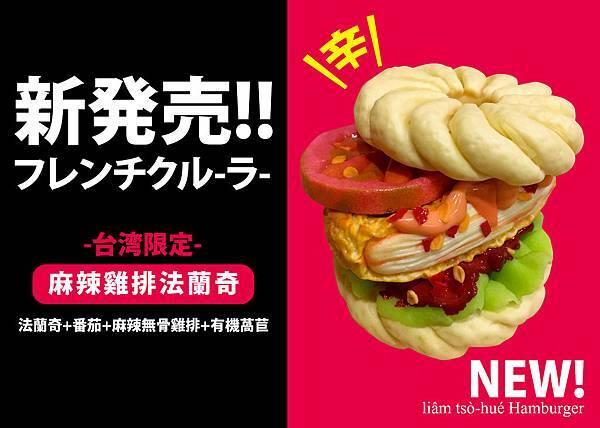shizuka-麻辣雞排法蘭奇.jpg