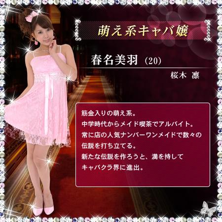 details_haruna.jpg