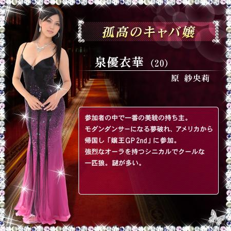 details_izumi.jpg