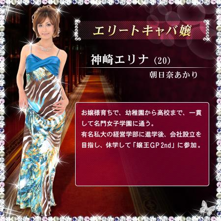 details_kanzaki.jpg