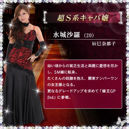 details_mizuki.jpg