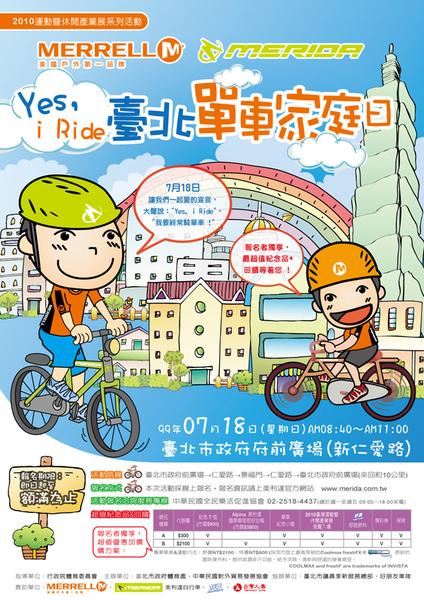 單車日.jpg