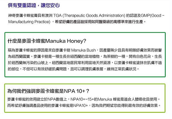 蜜蜂膏3.png